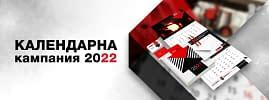 Календарна кампания 2022